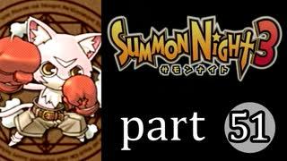 【サモンナイト3】獣王を宿し者 part51