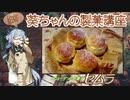 葵ちゃんの製菓講座 #5【セムラ】