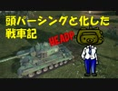 【WoT】頭パーシングと化した戦車記 part3 T32