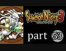 【サモンナイト3】獣王を宿し者 part53