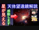 【ゆっくり解説】ロマンを覗こう!天体望遠鏡解説編 その3 (コメント返し)