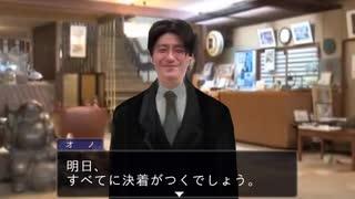 逆転淫夢裁判 第4話「真夏の夜の逆転」part12『真相』