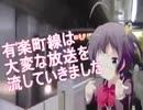 【再うp】有楽町線は大変な放送を流していきました