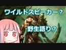 【ゆっくり×ボイロ解説】野生語りのガラク/Garruk Wildspeaker は過剰翻訳?【MTG】