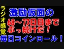 【コインロール】激励仮面の毎日コインロール68から73日目part1【練習】