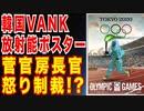 韓国VANK放射能ポスターに、菅官房長官が怒り制裁!?
