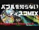 バブルを知らないDJが繋ぐディスコMIX 第2回【Bubble-less Disco vol.2】