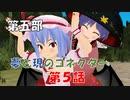 【東方MMD5-5】頂上決戦