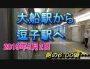 大船駅から逗子駅へ2019年8月2日