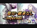【FEH】絆英雄戦 セリス&ユリア インファナル 配布のみ 聖印・継承なし