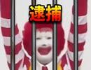 【速報】覚せい剤取締法違反で逮捕