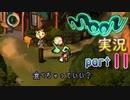 【懐かしの】勇者やらないRPG moonをやる part11【実況】