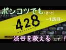 【428~封鎖された渋谷で~】ポンコツでも(きっと)渋谷を救える(はず)!【1話目】