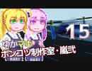 【Stormworks】ゆかマキぽんこつ制作室・嵐弐15