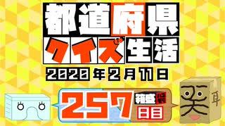 【箱盛】都道府県クイズ生活(257日目)2020年2月11日