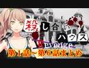 【フルボイス・ADV式】殺し合いハウス:リベンジ 第1話~第6話あらすじ動画
