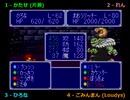 【ドカポン3・2・1実況プレイ】 UJO仮面ヒロナレン part46 (Final) 【涼夏亭れげ部】