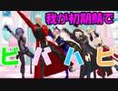 【Fate/MMD】初期鯖で「ビバハピ」