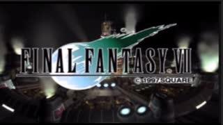 FINAL FANTASY VII を実況プレイ Part1