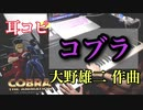 【ピアノ】コブラ/前野曜子 「スペース コブラOP」大野雄二 作曲