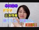 早川亜希動画#697≪早川さん出演情報!ドラマに出ます!≫