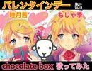 【睦月茜×もじゃ季】ヤギもいる chocolate box 歌ってみた【ハッピーバレンタイン!】