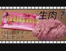 [バレンタイン]いちごチョコとマシュマロで生肉を作って冷やすだけ□[簡単レシピ]