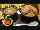 舎鈴の海老つけ麺とまたきちゃったタンメンしゃきしゃき