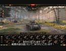 【WoT】兼平のまったり戦車録_part28.5番外編