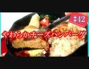【料理】やわらかチーズハンバーグ #42