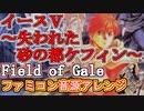 【イース5】Field of Gale ファミコン音源アレンジ