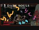 【DARK SOULS】酔いどれ呪術師が行くPART3【モノアイ攻略】