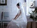 いとうあいこ 緊張の花嫁