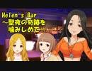Helen's Bar ~聖夜の奇跡を噛みしめて~