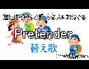 【替え歌】遠足好きだけどぼっちな人には分かる  Pretender / Official髭男dism byすらふー【歌ってみた】