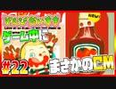 ぞんびだいすき【実況】Part22