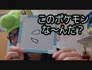 【視聴者参加型】ポケモンの1部分から何のポケモンか当てろ!!!最後の問題当てれた人いる?