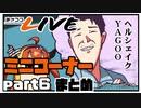 【桐生ココ】あさココLIVE ミニコーナーまとめ【part6】