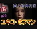 【サイコブレイク2 初見実況】娘を救うため、再び悪夢の世界へ! Part 25