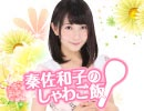 【会員向け高画質】『秦佐和子のしゃわご飯』第44回