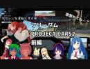 【ProjectCars2】みんなでワイワイ!!楽しくレースゲームしました!!【前編】