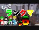 4人実況#6【第五人格】復讐者レオは本当に初期キャラなのか?【IdentityV】