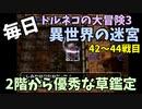 【トルネコの大冒険3】 毎日まったり初異世界の迷宮挑戦 トルネコ42~44戦目 #1