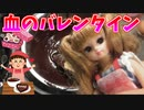 愛の戦士へ手作りバレンタインチョコを作るリカ