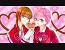 【バレンタインに】『チョコカノ』2人で歌ってみた!