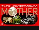 卍【大人になってから実況する初めてのマザー】08(ch限定)