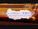[楽器練習用HQM] One in a Million -奇跡の夜に- / GENERATIONS from EXILE TRIBE (VER:HQ 歌詞:あり ガイドメロディー(ピアノ)あり)