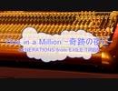 [楽器練習用HQ] One in a Million -奇跡の夜に- / GENERATIONS from EXILE TRIBE (VER:HQ 歌詞:あり offvocal ガイドメロディーなし)
