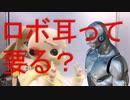 【ロボ開発】ロボ(メカ)耳について【010】