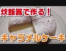 炊飯器で出来ちゃう!【キャラメルケーキ!】ホットケーキミックスで簡単!